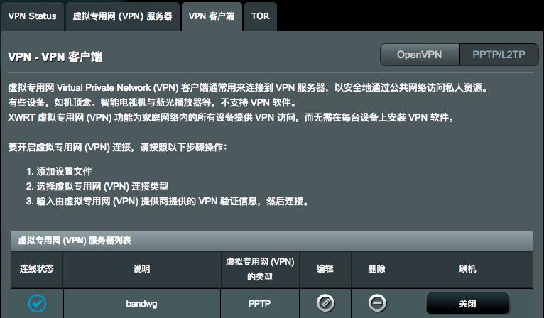 在asus-merlin中配置vpn + Policy Routing实现策略上网- fooly的